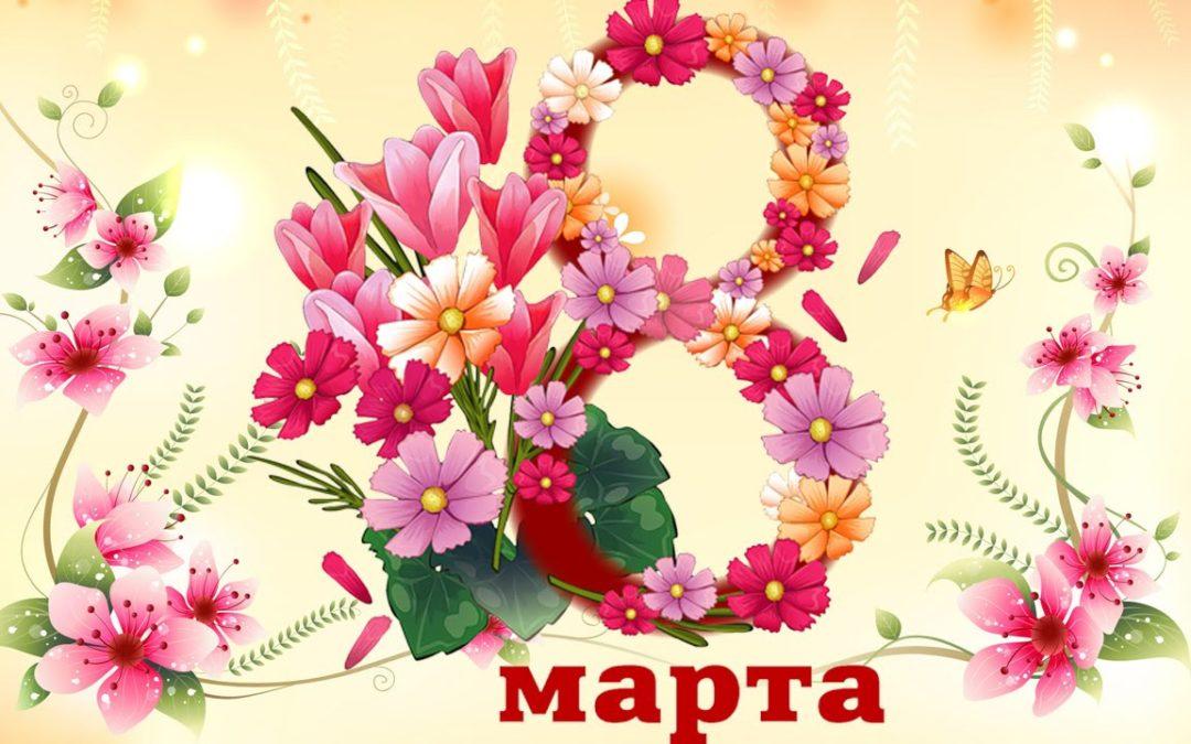 Праздничное мероприятие, посвященное 8 Марта