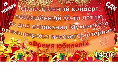 Торжественный концерт – нам 80 лет !!!