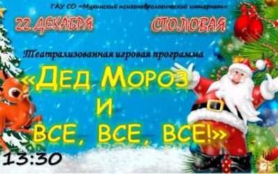 Театрализованная игровая программа, посвященная наступающему Новому году «Дед Мороз и все, все, все!»